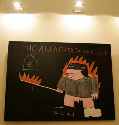 "The art exhibition ""Grapheme"""