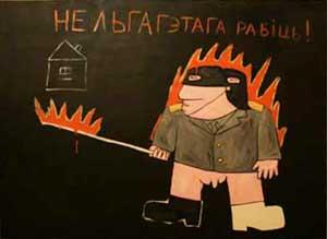 Mikhail Gulin, Don't Do That!